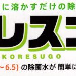 koresugo00012