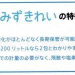 Mizukirei001